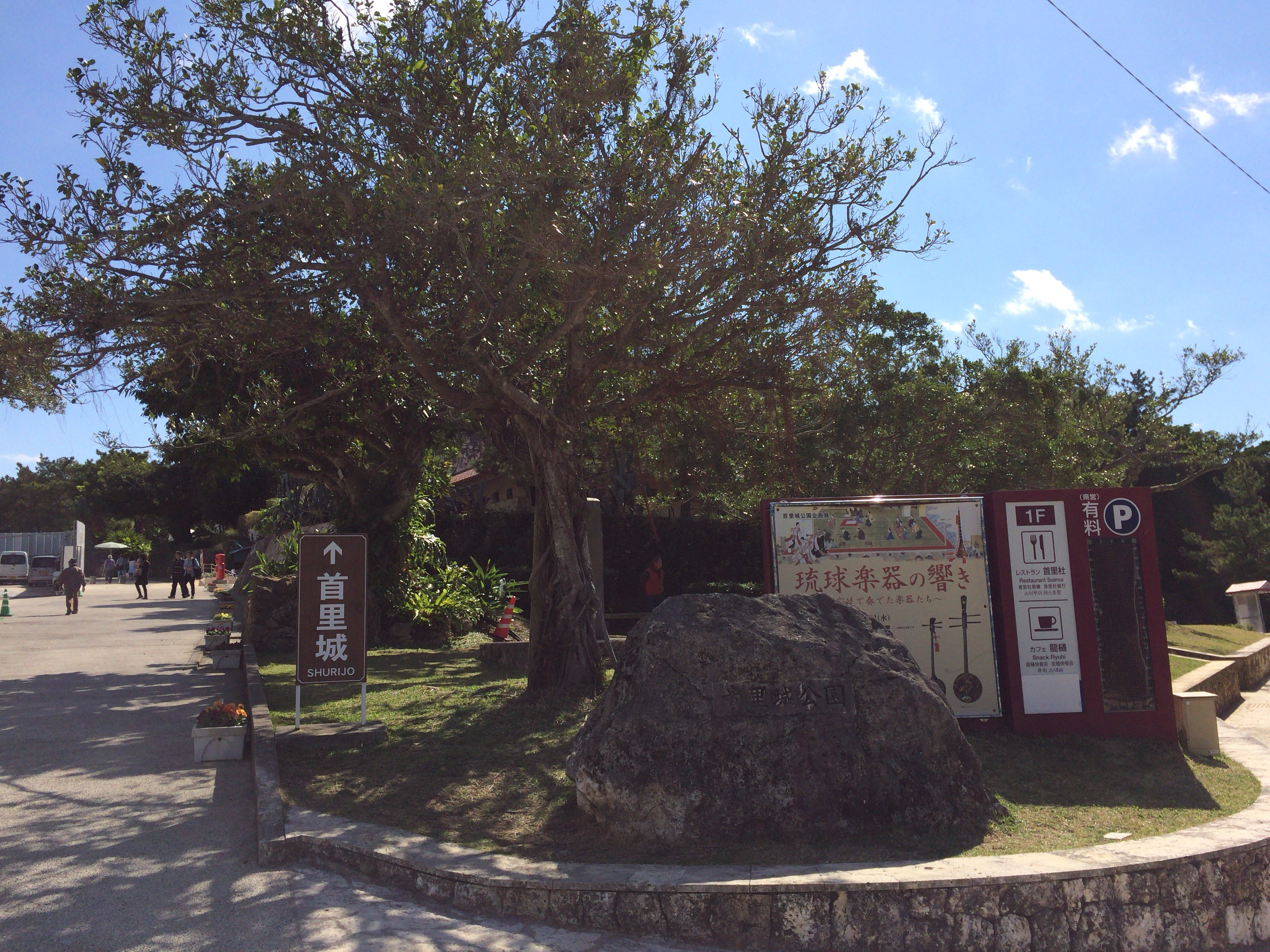 Shurijo Castle Park Entrance