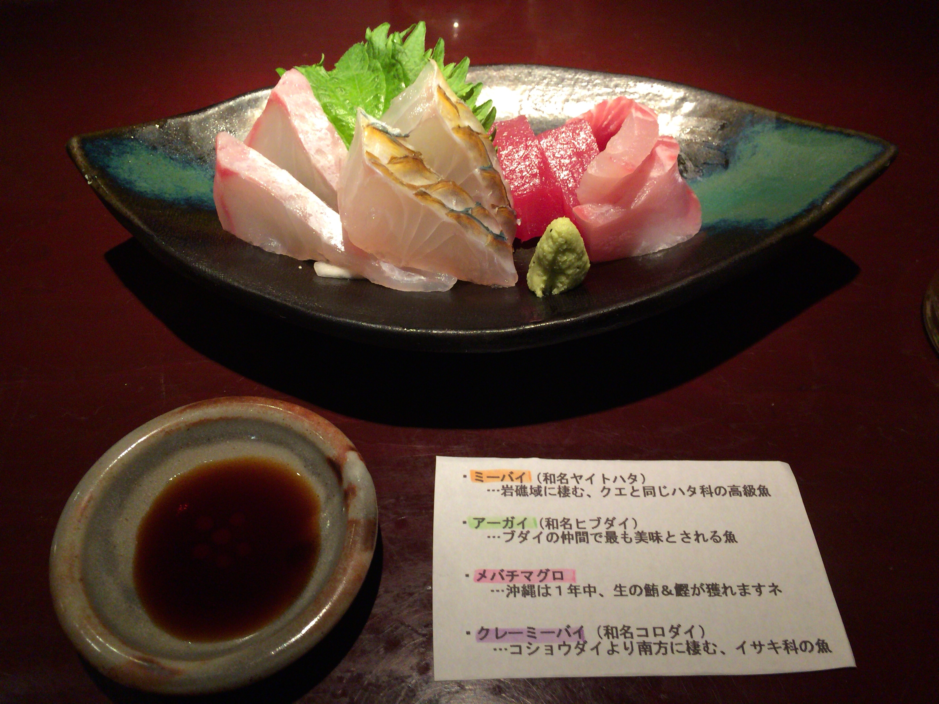 Assorted Sashimi (Sliced Raw Fish)